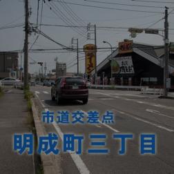 明成町3交差点_01.jpg