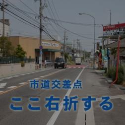 名無し交差点.jpg