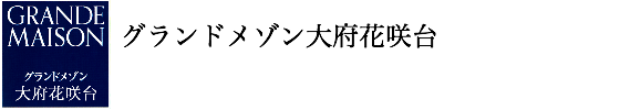 大府市の分譲マンション・グランドメゾン大府花咲台