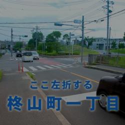 柊山町一丁目-10.jpg