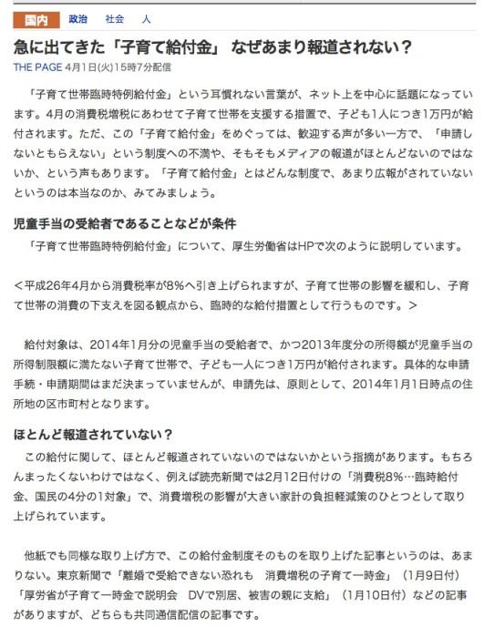 急に出てきた「子育て給付金」 なぜあまり報道されない? (THE PAGE)   Yahoo ニュース (Unicode エンコードの競合)